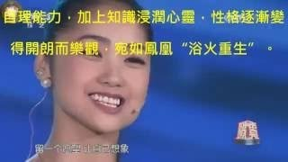 斷臂女孩 楊佩的 追夢人生 堅強樂觀 笑容迷人 楊佩 宛如鳳凰 浴火重生 thumbnail