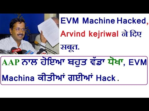 EVM machines are hacked in election || AAP Senior leader Kejriwal Show's Evidence