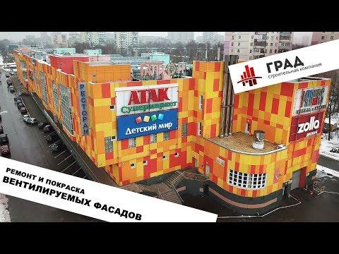 Ремонт и покраска вентилируемого фасада в Москве - ТЦ Галион