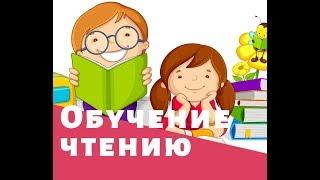 Обучение чтению в 4 года 😊 учим буквы 😊