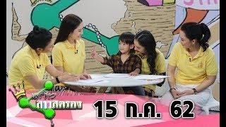 แชร์ข่าวสาวสตรอง I 15 ก.ค. 2562 Iไทยรัฐทีวี