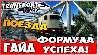 видео Динамика роста железнодорожных перевозок