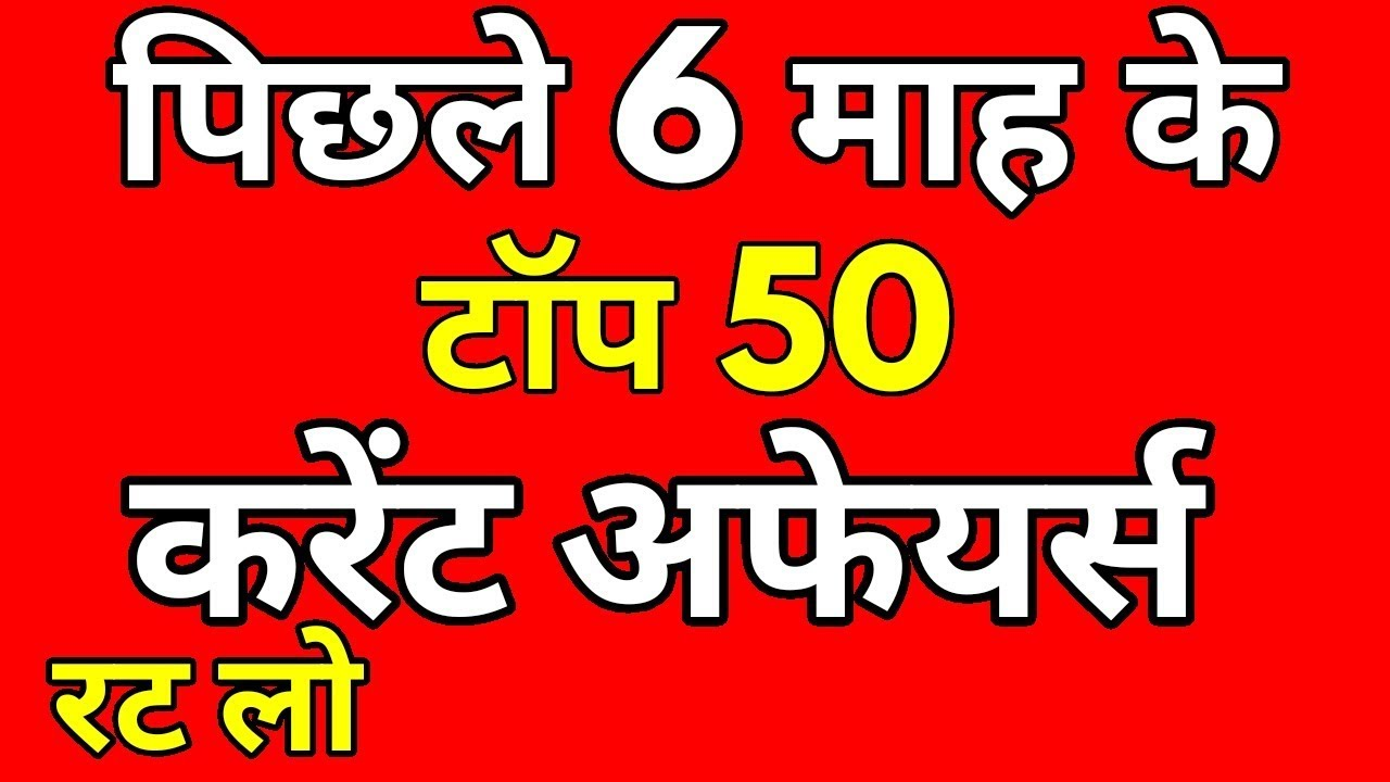 Today Month In Hindi