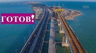 Железнодорожный(ЖД) МОСТ в Крым ПОСТРОЕН / In Crimea Railway bridge built [24.03.2019]