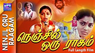 Nenjil Oru Raagam | Full Movie | நெஞ்சில் ஒரு ராகம் | T.Rajendhar | Thyagarajan | Saritha | Rajeev
