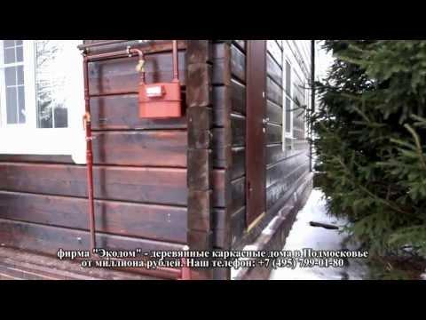 Каркасные дома. От миллиона рублей. Фирма Экодом.