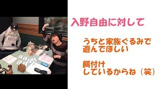 【鈴村家】入野自由を餌付け 入野自由 検索動画 34