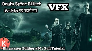 Kinemaster editing #50/Death Eater effect/full tutorial/VFX/Android!!!!!Tech Safari