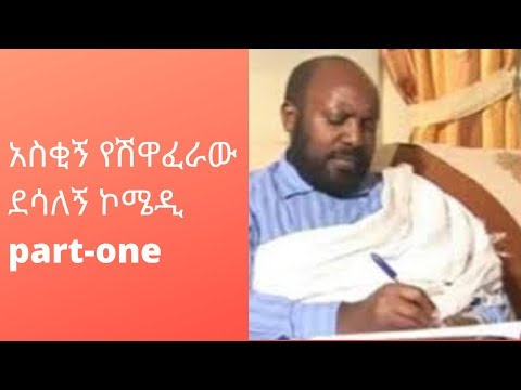 Ethiopia:new ethiopian comedy :movie fenge wereda:amharic comedy