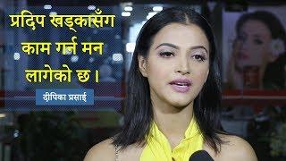 राम्रो फिल्म हेर्न दर्शकलाई हात जोडिरहनु पर्दैन् : रमेश उप्रेती | Nepali Movie Aishworya