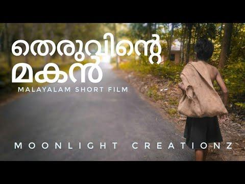 Malayalam Short film|  തെരുവിന്റെ മകൻ |  latest 2019| mobile short film#Trending