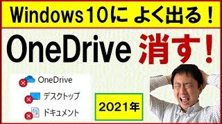 OneDriveの通知オフ。同期を解除・停止。消えない時の設定【音速パソコン教室】