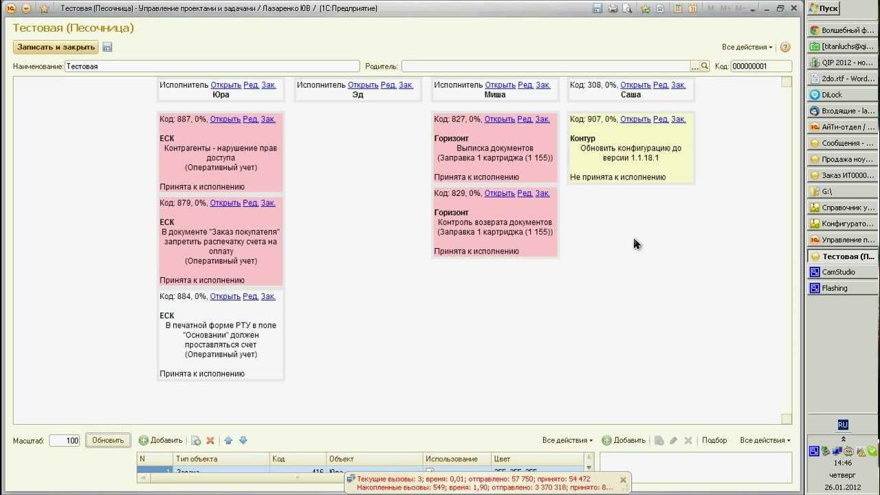 Программа для распределения задач по сотрудникам
