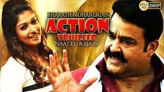 (Mohanlal)Action Movie Family Entertainer Movie Malayalam Comedy Movie Upload 1080 HD