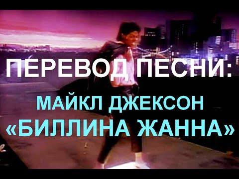 видео: Michael Jackson - Billie Jean (перевод на русский, не скучный)