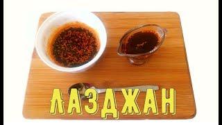 #соус#соусырецепты#рецепты Соус Лазджан/Sauce Lazdzhan