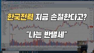 한국전력 올해 마지막 방송! 목표가는??