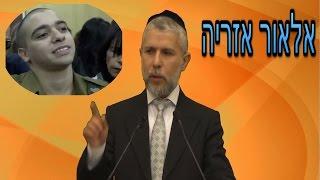 """☢ בול פגיעה - תגובת הרב זמיר כהן למשפט אלאור אזריה: """"מי שבא להרוג לא יוצא בחיים"""""""