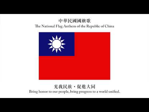 National Flag Anthem of the Republic of China / Taiwan