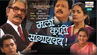Mala Kahi Sangaychay - Marathi Natak - Suspense.