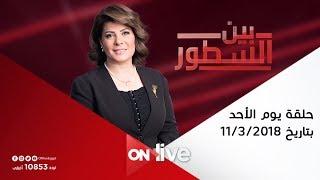 بين السطور- الأحزاب الدينية خطة الإخوان الاحتياطية لتفتيت هوية الدولة المصرية - حلقة الأحد11مارس2018