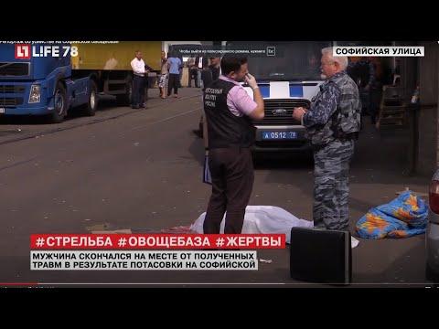 Репортаж об убийстве на Софийской овощебазе