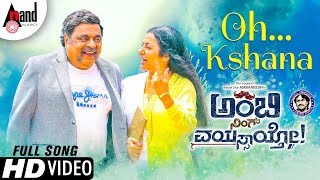 Ambi Ning Vayassaytho | Oh Kshana | Ambarish | Kichcha Sudeepa | Suhasini | Arjun Janya