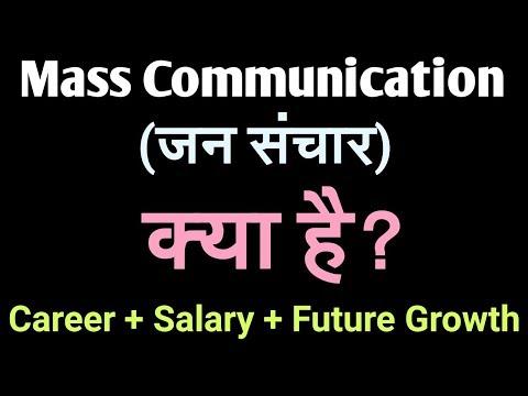 Mass Communication Kya Hai? Benefits Of