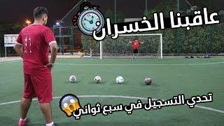 تحدي السبع ثواني في الملعب !! ( عاقبنا الخسران لا يفوتكم !! )
