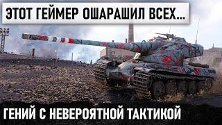 УНИКУМ 80 УРОВНЯ! ВОТ ОН МЕГА-ФАНТАСТИЧЕСКИЙ БОЙ WORLD OF TANKS AMX 50 B! Я ОБАЛДЕЛ...