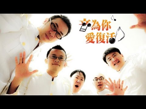 Download 微電影 - 2013 音為你 . 愛復活