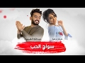 حنان رضا وعبدالله الهميم - سواك الحب (حصريا) ٢٠١٧