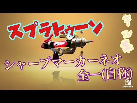 【スプラトゥーン2】シャープマーカーネオ全一(自称)によるキル集  part9