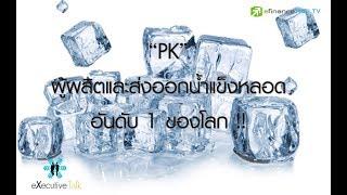 """Executive Talk """"PK ผู้ผลิตและส่งออกเครื่องทำน้ำแข็งหลอด อันดับ 1 ของโลก!"""""""