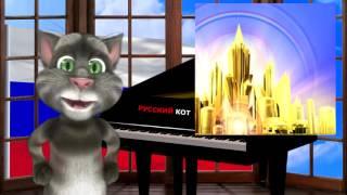 Русский Кот - Под небом голубым