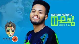 Ethiopian Music: Nahome Mekuriya (Wude Liyu) ናሆም መኩርያ(ውዴ ልዩ)New Ethiopian Music 2021(Official Video)