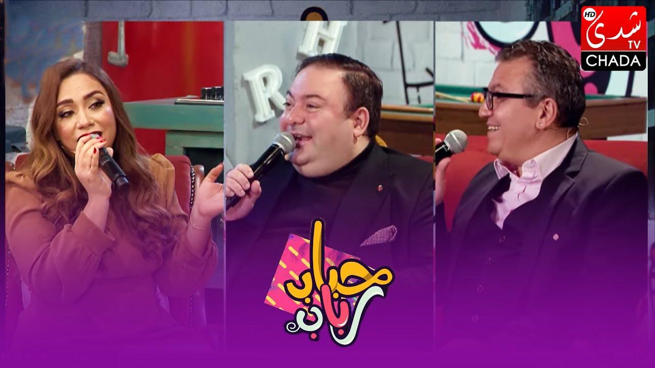 علاش يا غزالي بصوت ماكسيم كاروتي و بدر رامي في برنامج حباب رباب