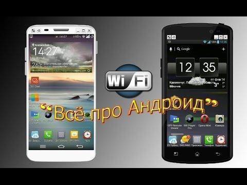 Как передать файлы по WiFi на Андроид (как по Bluetooth)