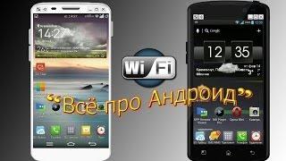 Как передать файлы по WiFi на Андроид (как по Bluetooth)(Как просто передать папки,файлы,архивы между Андроид устройствами по WiFi (как по Bluetooth) Передавать можно..., 2014-05-25T13:07:32.000Z)
