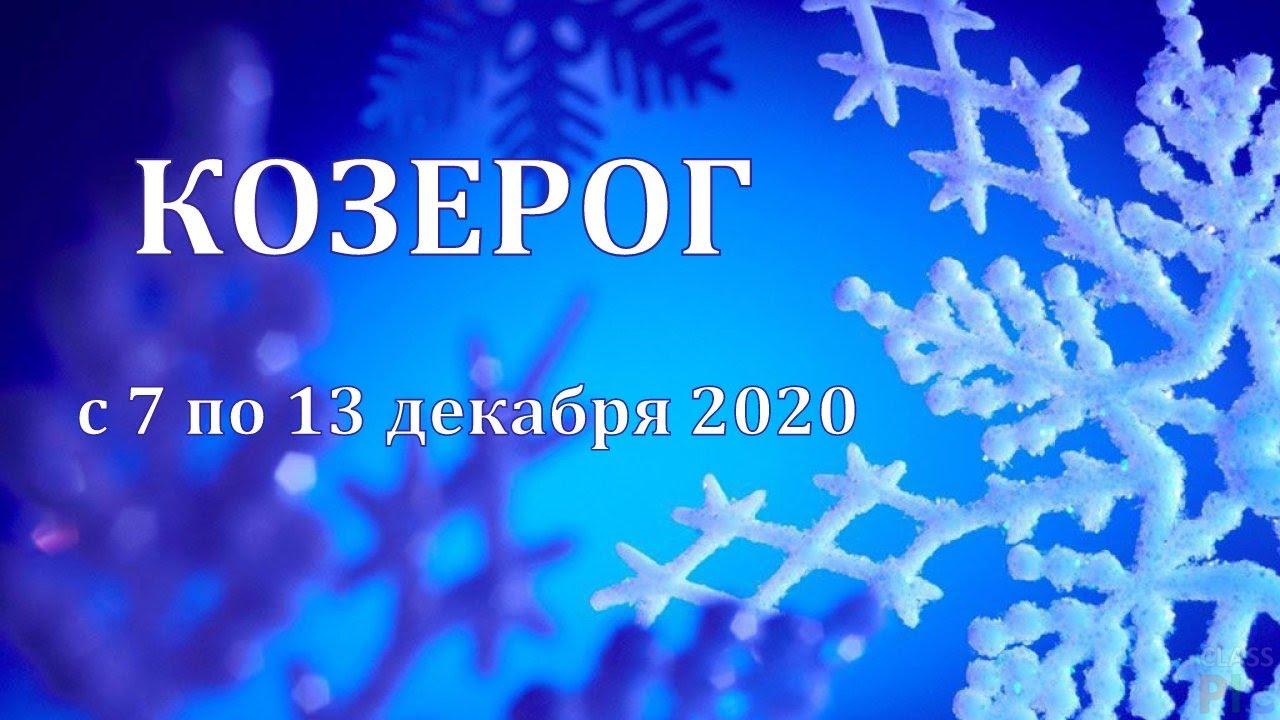 КОЗЕРОГ С 7 ПО 13 ДЕКАБРЯ 2020 ТАРО ПРОГНОЗ РАБОТА ДЕНЬГИ ОТНОШЕНИЯ