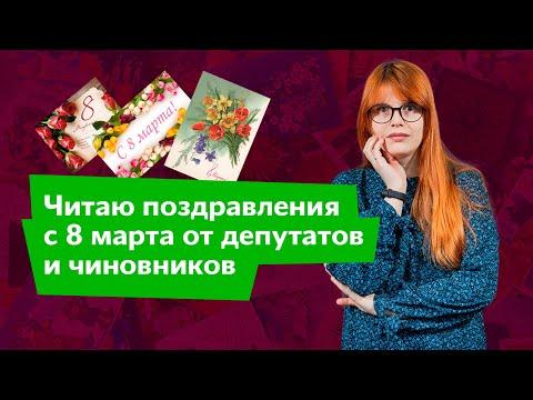 Читаю открытки от депутатов и чиновников на 8 марта | Дарья Беседина