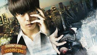Токийский Гуль Фильм | 3д победило 2д