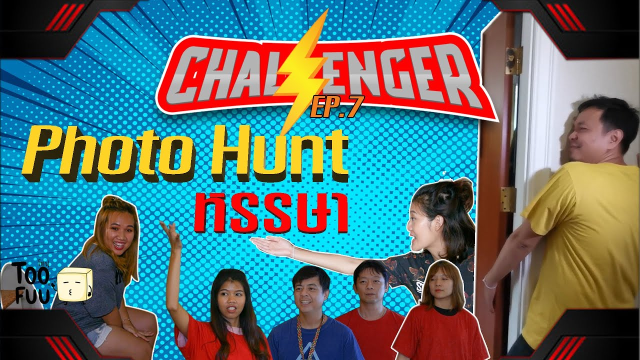 Challenger EP7. Photo Hunt หรรษา