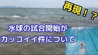 【魅力】水球の試合開始が超絶かっこいい件。東京五輪2020で目が離せない!!!