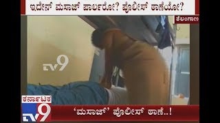 Assistant Police Sub Inspector Caught Getting Body Massage by Woman Home Guard In Telangana