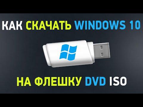 Как скачать Windows 10? Загрузочная флешка с официальной Windows 10