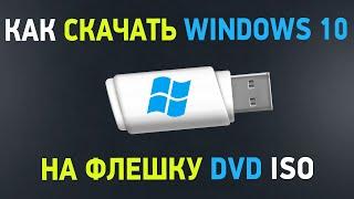 microsoft как сделать загрузочную флешку с windows 10