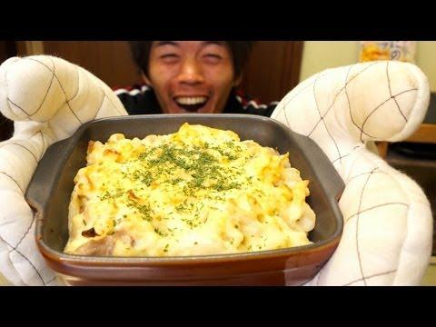 朝から食べたいマカロニグラタンの作り方Macaroni au gratin