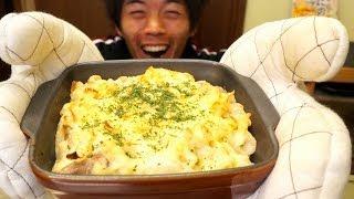 朝から食べたいマカロニグラタンの作り方   Macaroni Au Gratin