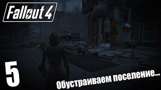 Прохождение Fallout 4 5 Обустраиваем поселение...
